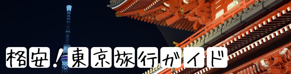 格安!東京旅行ガイド